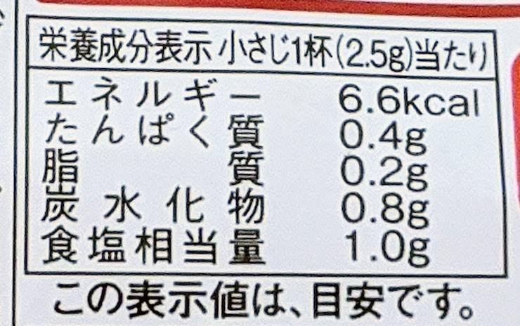 創味シャンタンの栄養成分表示