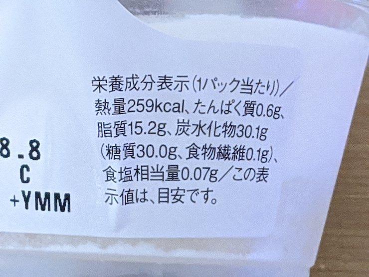 ワラモの栄養成分表示