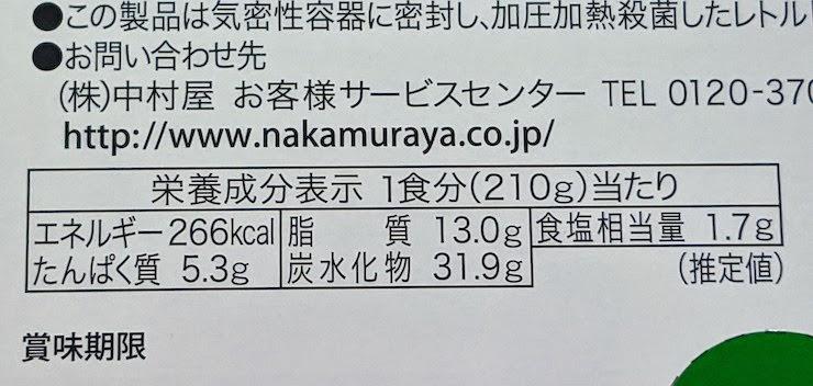 新宿中村屋 インドカリーベジタブルの栄養成分