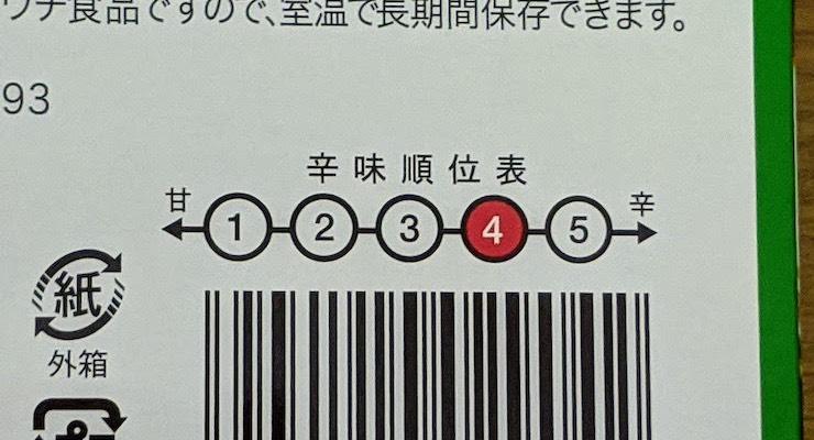 辛さは5段階中の4