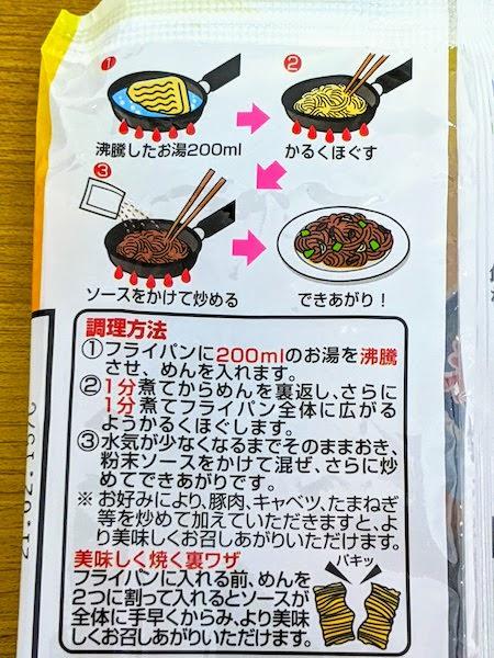 イトメンの焼きそばの調理方法