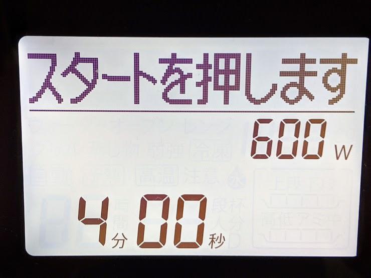 電子レンジの600wで4分間