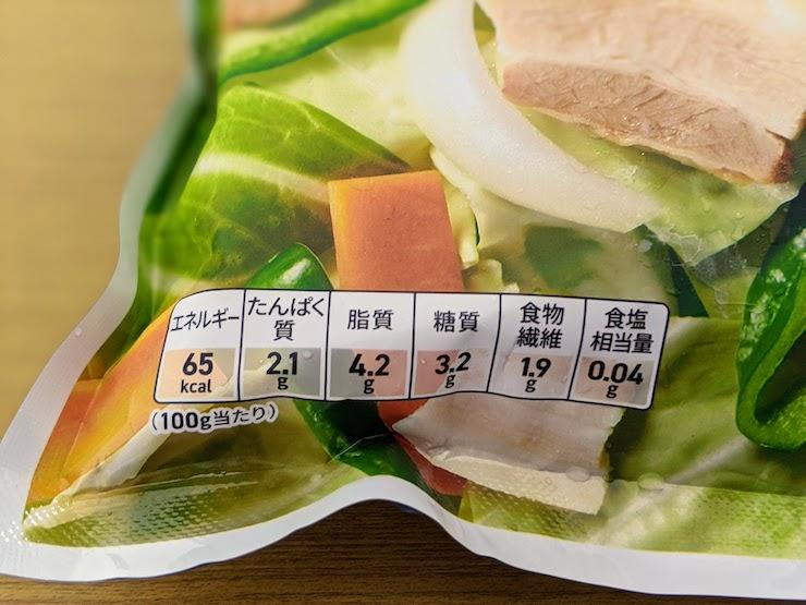 肉入りカット野菜にも栄養成分表示があります