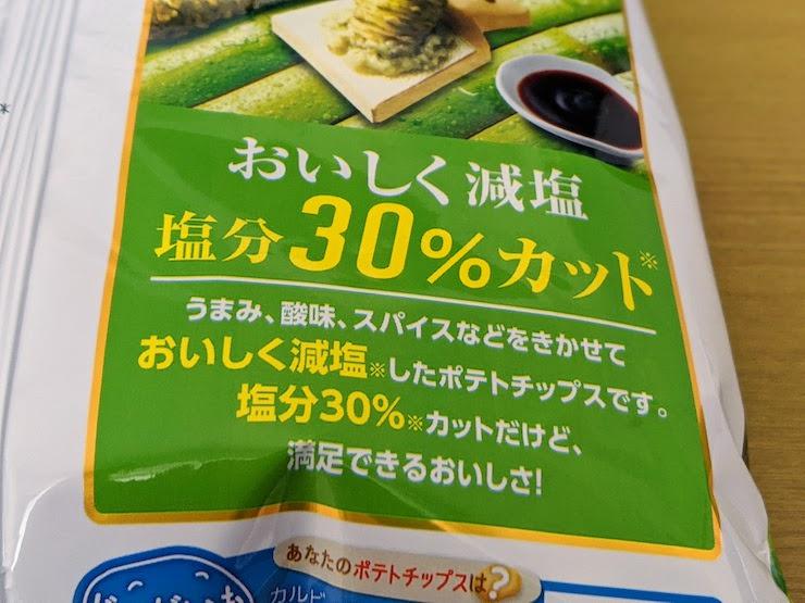 おいしく減塩 塩分30%カット