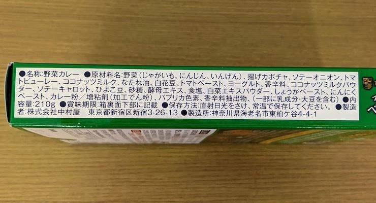 新宿中村屋 インドカリーベジタブルの原材料名