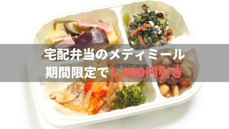 メディミールの宅配食が今だけ1000円引きクーポン配布中