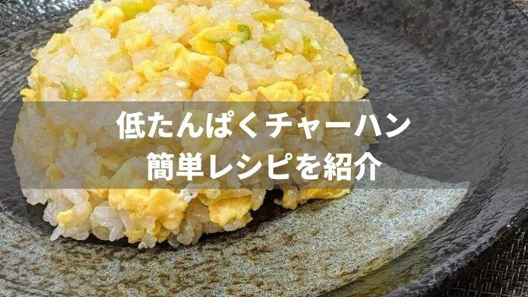 簡単にできる低たんぱくチャーハン【腎臓病レシピ】