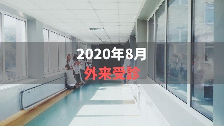 2020年8月外来受診【外食の日の食事で気を付けたいこと】