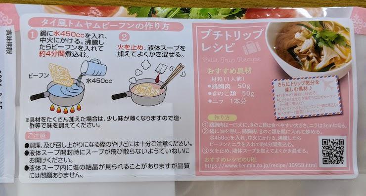 トムヤムビーフンの調理方法