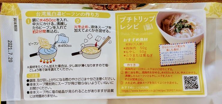 白湯ビーフンの調理方法