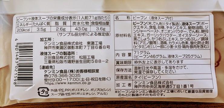 白湯ビーフンの栄養成分表示、原材料名など