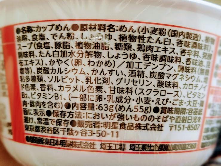 評判屋かきたまピリ辛塩ラーメンの原材料名