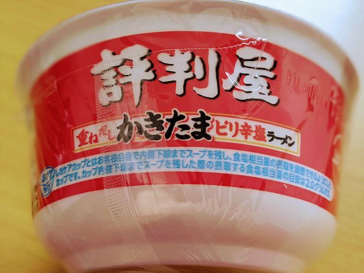 パッケージに食塩摂取量の目安が記載されています