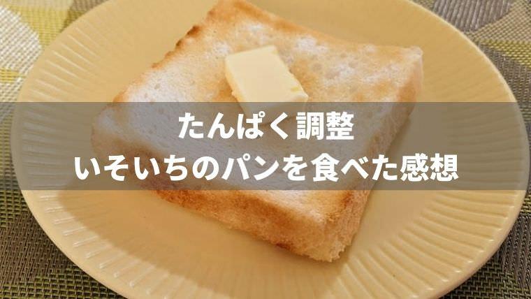 たんぱく調整 いそいちのパンを食べた感想