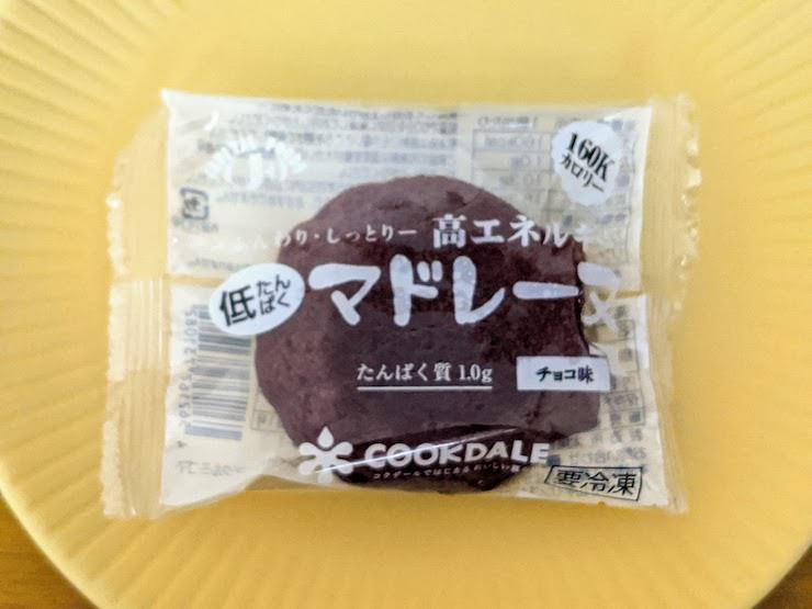 低たんぱくマドレーヌ(チョコ)