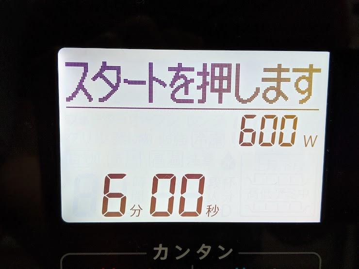 電子レンジの600wで5分50秒
