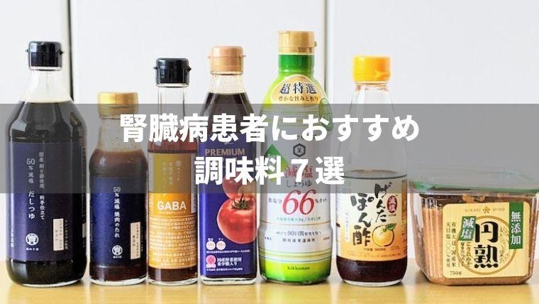 腎臓病患者におすすめの調味料7選【減塩・低たんぱく】