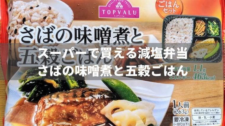 【食塩2g以下】トップバリュー さばの味噌煮と五穀ごはんの商品レビュー