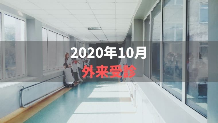 2020年10月外来受診【お鍋の塩分には要注意】