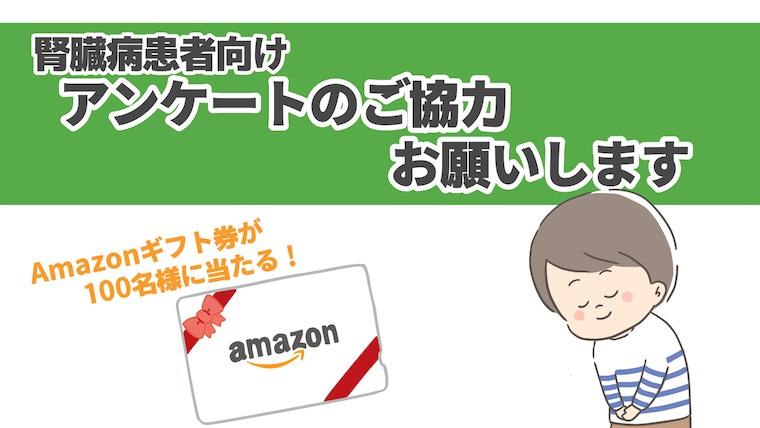 【腎臓病患者向け】アンケートのご協力お願いします【Amazonギフト券が当たる】