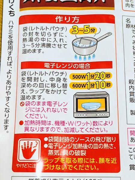 低たんぱくミート入り麻婆豆腐丼の調理方法