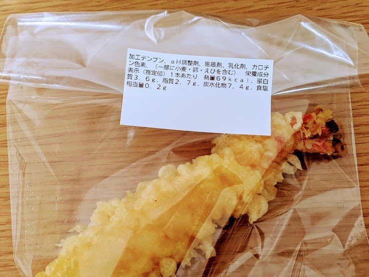 スーパーの天ぷらには栄養成分表示がある場合も