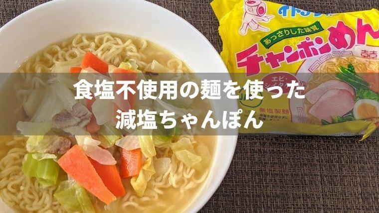 イトメンの減塩ちゃんぽんを食べた感想【無塩製麺】