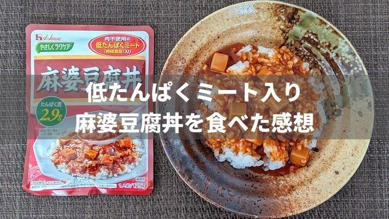 低たんぱくミート入り麻婆豆腐丼を食べた感想