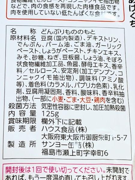低たんぱくミート入り麻婆豆腐丼の原材料名