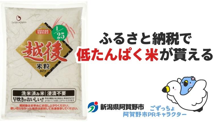 ふるさと納税で貰える低たんぱく米【腎臓病の方必見】