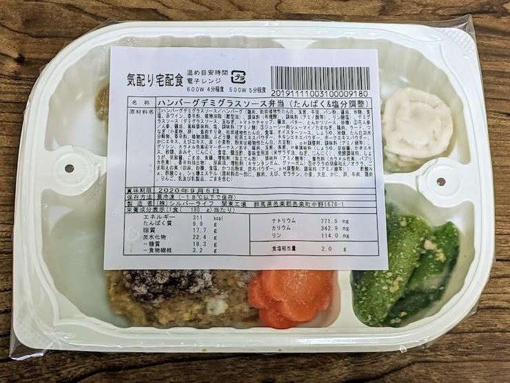 ハンバーグデミグラスソース弁当のパッケージ