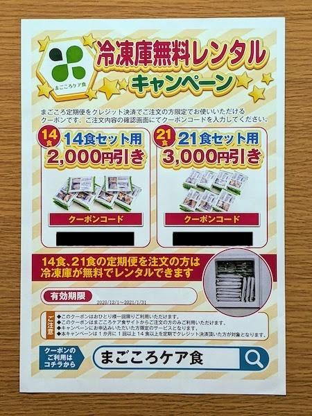 冷凍庫無料キャンペーン専用割引クーポン