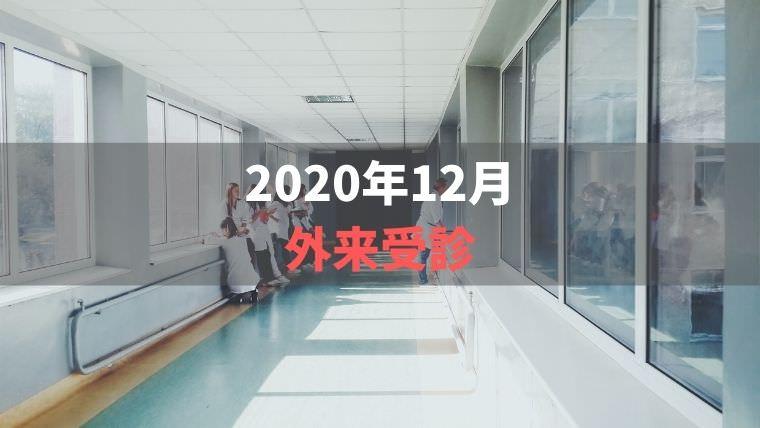 2020年12月外来受診【年末年始は制限食で乗り切ろう】