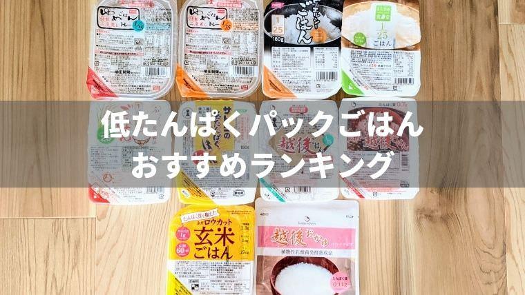 低たんぱくパックごはんおすすめランキング【腎臓病患者が実食】