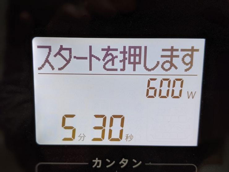 電子レンジの600wで5分20秒間