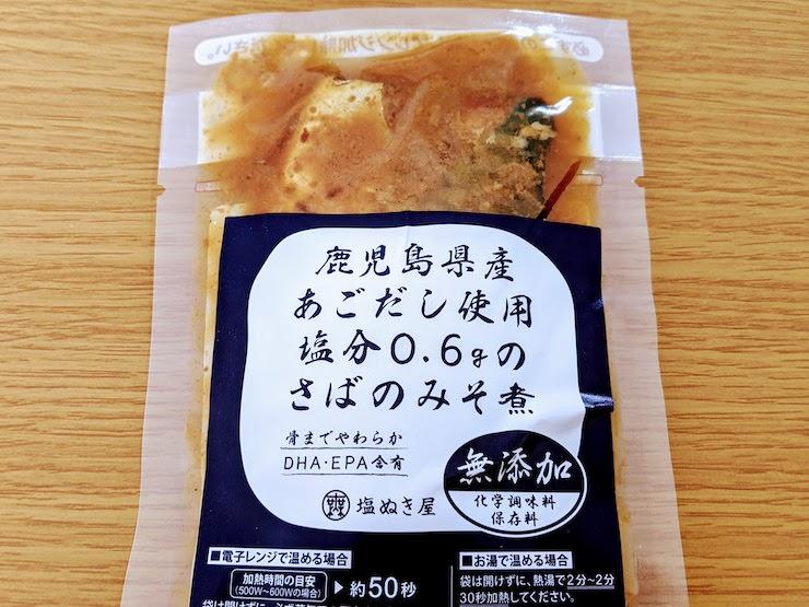 鹿児島県産あごだし使用、化学調味料・保存料無添加