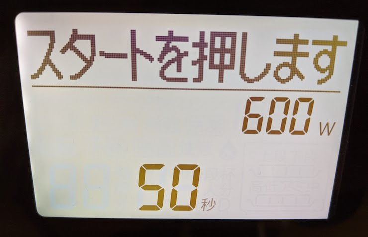 電子レンジで50秒温めます
