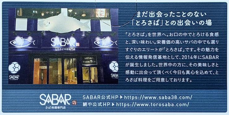 さば料理専門店「SABAR」
