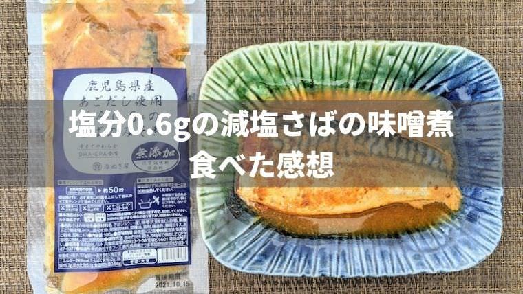 【塩分0.6g】無塩ドットコムの減塩さばの味噌煮が安定のおいしさ!