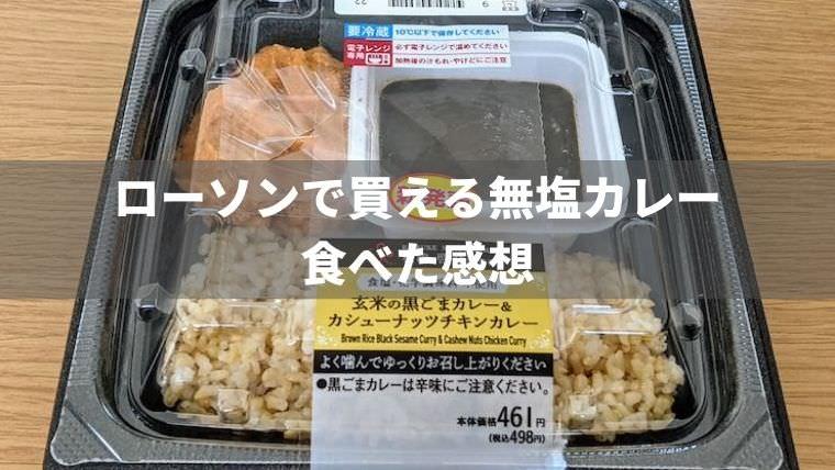 【松嶋啓介シェフ監修】ローソンで買える食塩不使用カレーを食べた感想