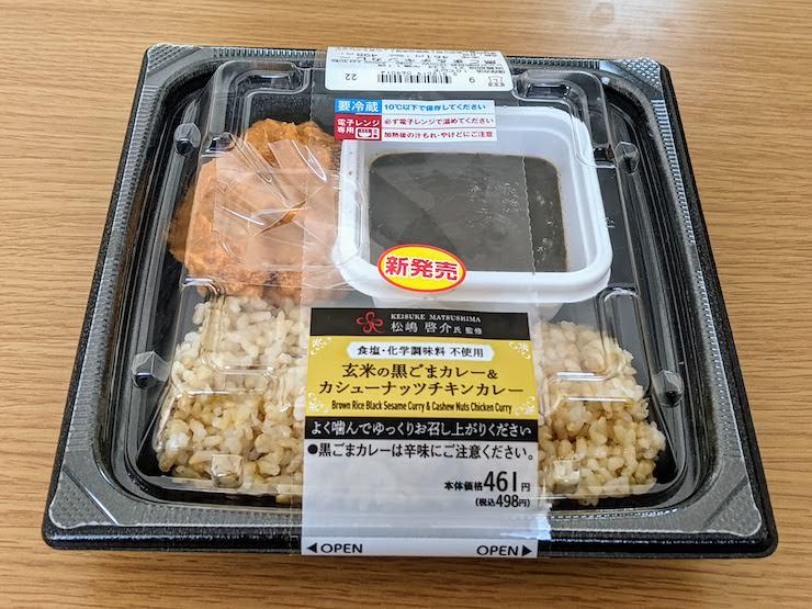 玄米の黒ごまカレー&カシューナッツチキンカレー