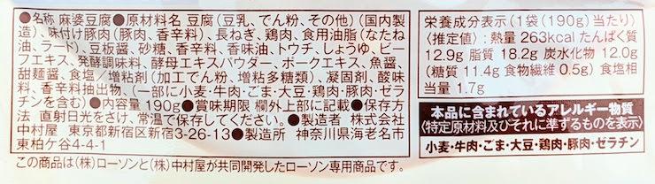 本格四川麻婆豆腐 栄養成分表示