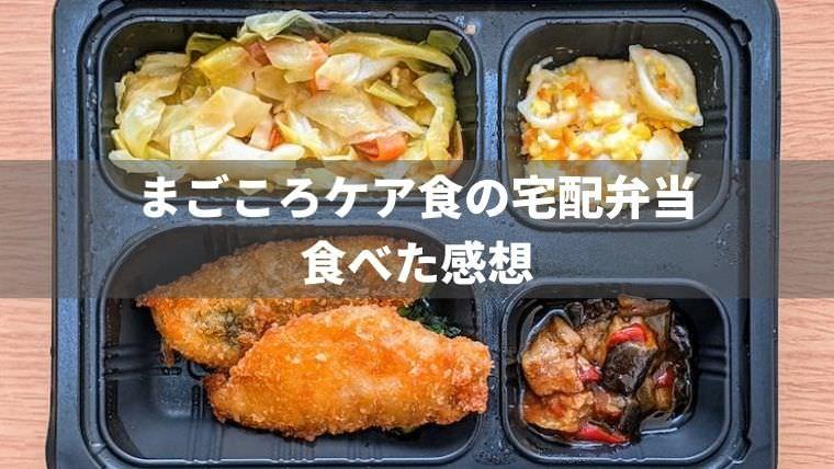まごころケア食の宅配弁当をレビュー【割引クーポン取得方法も解説】