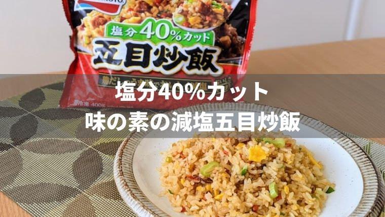 【塩分40%カット】味の素の減塩五目炒飯を食べた感想