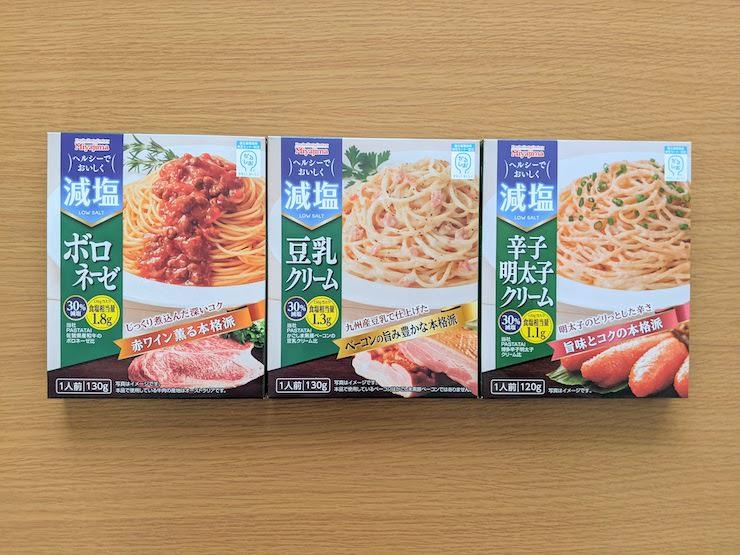 宮島醤油の減塩パスタソース3種