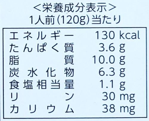 減塩辛子明太子クリームの栄養成分表示