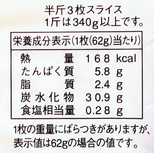 超芳醇 塩分50%カットの栄養成分表示