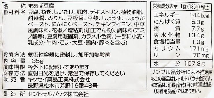ゆめレトルト 麻婆豆腐の原材料名、栄養成分表示
