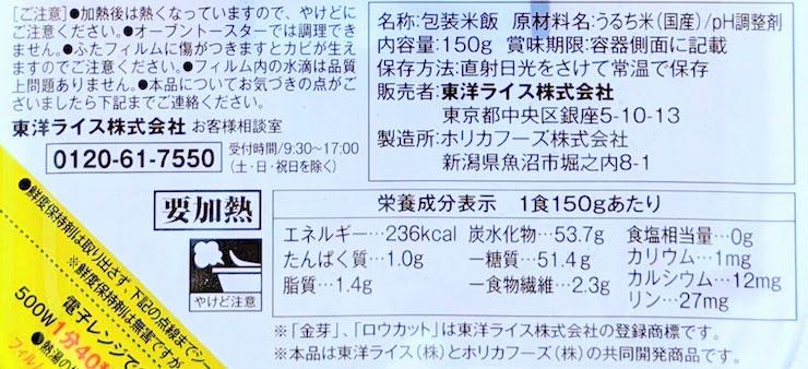 たんぱく質を抑えたロウカット玄米ごはん原材料名、栄養成分表示