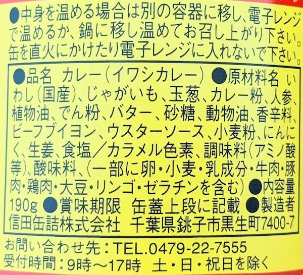 信田缶詰のイワシカレーの原材料名